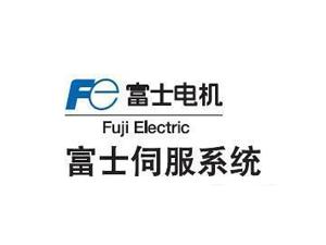華科星電氣合作品牌-富士伺服
