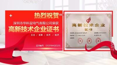 """恭賀華科星電氣榮獲深圳""""高新技術企業""""證書"""