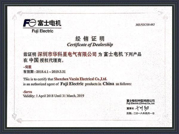 華科星電氣-富士代理證2018