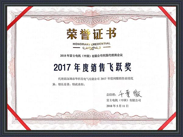 華科星電氣-富士電機銷售飛躍獎