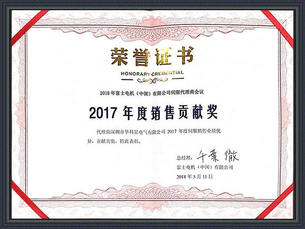 華科星電氣-富士電機銷售貢獻獎