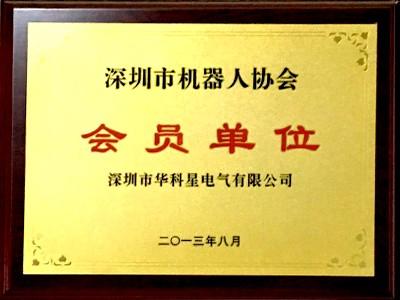華科星電氣-機器人協會會員