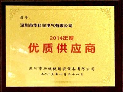 華科星電氣-2014優秀供應商