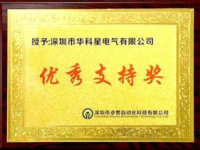 華科星電氣-優秀支特獎
